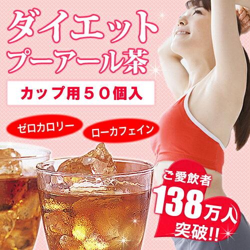 ダイエットプーアール茶(プーアル茶)カップ用50個入 プーアール茶 ダイエットティー ダイエット お茶 ティーバッグ プアール茶 ダイエット茶 ティーライフ ダイエット飲料