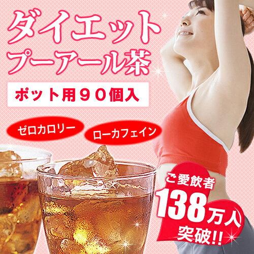 ダイエットプーアール茶 プーアル茶 ポット用90個入り プアール茶 プーアール茶 ダイエット お茶 ダイエットティー ダイエット飲料 ダイエット茶