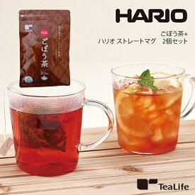 ごぼう茶+ハリオ ストレートマグ2個セット ハリオ ガラスマグカップ HARIO 食洗機・電子レンジ対応