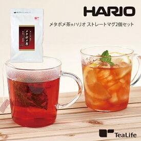メタボメ茶+ハリオ ストレートマグ2個セット ハリオ ガラスマグカップ HARIO 食洗機・電子レンジ対応