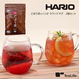 ごぼう茶+ハリオ ラウンドマグ2個セット ハリオ ガラスマグカップ HARIO 食洗機・電子レンジ対応