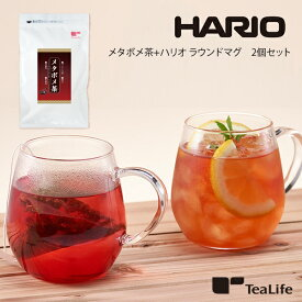 メタボメ茶+ハリオ ラウンドマグ2個セット ハリオ ガラスマグカップ HARIO 食洗機・電子レンジ対応
