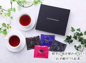 【送料無料】14個入り 郵便で送れる紅茶ギフトセット 気軽なプレゼントに 紅茶 ティーバッグ セット ギフト プチギフト 内祝い お返し【TeaMotivation】
