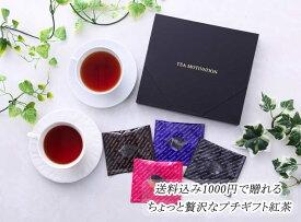 【送料無料】7個入り 郵便で送れる紅茶ギフトセット 気軽なプレゼントに 紅茶 ティーバッグ セット ギフト プチギフト 内祝い お返し【TeaMotivation】