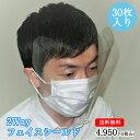 2Way フェイスシールド (30枚入り)【新型コロナ対策 フェイスガード 長時間使用可 防災面 飛沫 感染 防止 予防 オフ…