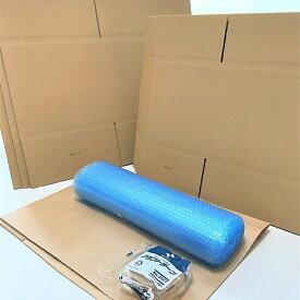 引越用便利セット(ダンボール箱 120サイズ3枚+100サイズ7枚、エアキャップ、布団袋、クラフトテープ付)【引越しセット 単身 一人暮らし 引越 引越し用 引っ越し用 段ボール タチバナ産業】