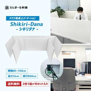 【送料無料】デスク用パーテーション 机用卓上間仕切り シキリダナ(Shikiri-Dana)5ケース(10セット・20枚入り)【新型コロナ対策 ダンボール 段ボール間仕切り デスクトップパネル 仕切り