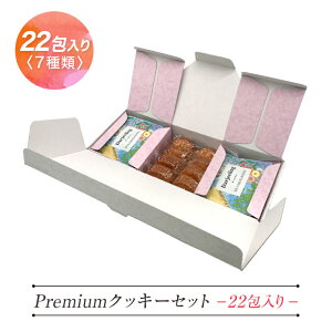 【 送料無料 】TEA NAVIGATIONプレミアム紅茶アソート7種22包入りクッキーセット【 紅茶 母の日 花以外 2021 プレゼントギフト おしゃれ かわいい お菓子付きセット 贈答 お返し 】