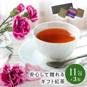 【送料無料】TeaMotivation 紅茶ギフトセット33個入り【 紅茶 ティーバッグ 母の日 ギフト おしゃれ かわいい プレゼント 贈り物 甘いものが苦手これ良い お茶 茶 高級 健康 詰め合わせ 贈答 職