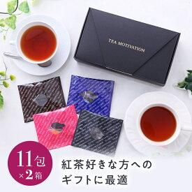 【早割りクーポン&送料無料】紅茶ギフトセット TeaMotivation(22個入り)アソートセット【紅茶 お中元 甘いものが苦手 これ良い ティーバッグ ギフト プレゼント おしゃれ かわいい お茶 茶 高級 健康 詰め合わせ 2020】