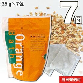 【送料無料】 小川生薬 みかんのお風呂国産 35g×7包 7個セット