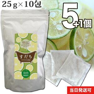 【送料無料】 小川生薬 すだちのお風呂 国産 25g×10包 5個セットさらにもう1個プレゼント