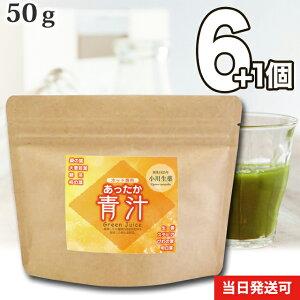 【送料無料】 小川生薬 あったか青汁 国産 50g(50杯分) 6個セットさらにもう1個プレゼント