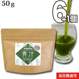 【送料無料】 小川生薬 7つの恵みそのまま青汁 国産(徳島産) 50g(50杯分) 6個セットさらにもう1個プレゼント