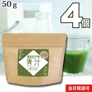 【送料無料】 小川生薬 菊芋入り爽快フローラ青汁 国産 50g(50杯分) 4個セット