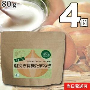 【送料無料】 小川生薬 玉ねぎヨーグルトダイエットに最適! まるごと粗挽き有機たまねぎ 国産 80g 4個セット