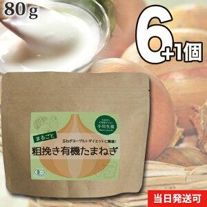 【送料無料】 小川生薬 玉ねぎヨーグルトダイエットに最適! まるごと粗挽き有機たまねぎ 国産 80g 6個セットさらにもう1個プレゼント