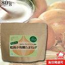 Arabiki onion dm