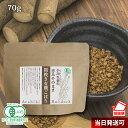 食べるごぼう茶恵みそのまま粗挽き有機ごぼう国産有機ごぼうまるごと100%使用70g【当日発送可】※13時以降のご注文は翌日になります。