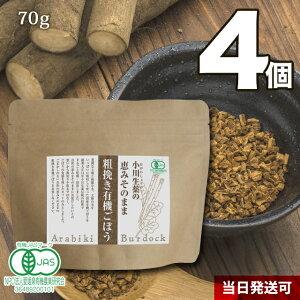 【送料無料】 厳選小川生薬 恵みそのまま粗挽き有機ごぼう 国産 70g 4個セット