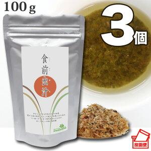 【送料無料】 小川生薬 めぐりあう恵み 食前出汁国産 100g3個セット