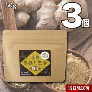 国産黒蒸し生姜粉末3個セット【ウルトラ蒸し生姜】【60g】