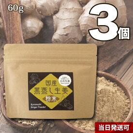 【送料無料】 小川生薬 国産黒蒸し生姜粉末 国産 60g 3個セット
