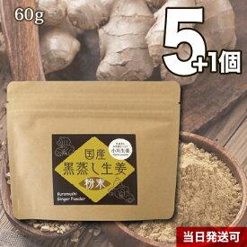 【送料無料】 小川生薬 国産黒蒸し生姜粉末 国産 60g 5個セットさらにもう1個プレゼント
