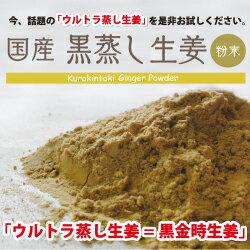国産黒蒸し生姜粉末【ウルトラ蒸し生姜】【60g】