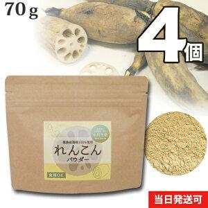 【送料無料】 小川生薬 国産れんこんパウダー(レンコン粉末) 国産(徳島産) 70g4個セット
