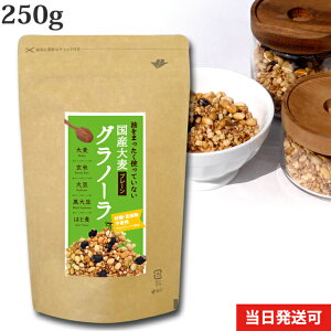 小川生薬 めぐりあう恵み 国産大麦グラノーラ(プレーン) 国産 250g