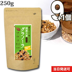 【送料無料】 小川生薬 めぐりあう恵み 国産大麦グラノーラ(プレーン) 国産 250g 9個セットさらにもう1個プレゼント