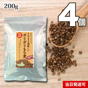 もち麦【送料無料】 小川生薬 めぐりあう恵み そのまま美味しいポリポリもち麦 国産 200g 4個セット