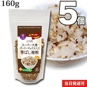 【送料無料】 小川生薬 スーパー大麦バーリーマックス入り香ばし雑穀 160g 5個セット