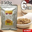 【送料無料】 小川生薬 スーパー大麦バーリーマックスフレーク オーストラリア産 150g 6個セットさらにもう1個プレゼ…