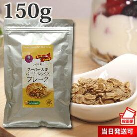 【ポスト投函便送料無料】 小川生薬 スーパー大麦バーリーマックスフレーク オーストラリア産 150g