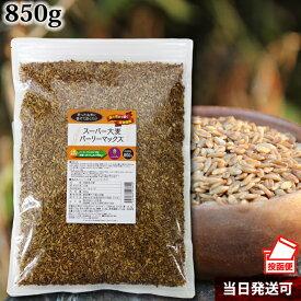 小川生薬 スーパー大麦バーリーマックス 850gオーストラリア産【ポスト投函便送料無料】