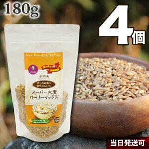 【送料無料】 小川生薬 スーパー大麦バーリーマックス オーストラリア産 180g 4個セット