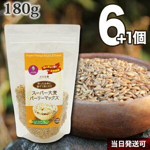 【送料無料】 小川生薬 スーパー大麦バーリーマックス オーストラリア産 180g 6個セットさらにもう1個プレゼント