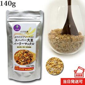 【ポスト投函便送料無料】 小川生薬 ホワイトチアシード入りスーパー大麦バーリーマックス 140g