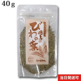 厳選小川生薬 徳島のびわの葉 40g【国産】 徳島産 びわの葉茶