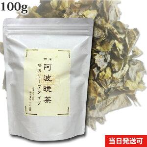 厳選 小川生薬 古来 阿波晩茶(阿波番茶)贅沢リーフタイプ 国産 100g