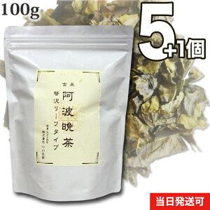 【送料無料】厳選 小川生薬の古来 阿波晩茶(阿波番茶)贅沢リーフタイプ 国産 100g5個セットさらにもう1個プレゼント
