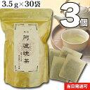 【送料無料】 厳選小川生薬 古来阿波晩茶 国産(徳島産) 3.5g×30袋 無漂白ティーバッグ 3個セット