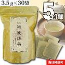 古来から伝わる阿波晩茶100%厳選 小川生薬の古来 阿波晩茶(阿波番茶)5個セット 105g(30袋)無漂白ティーバッグ使…
