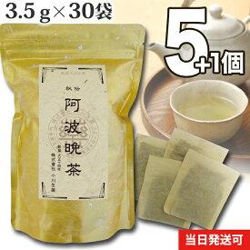 【送料無料】 厳選小川生薬 古来阿波晩茶 国産(徳島産) 3.5g×30袋 無漂白ティーバッグ 5個セットさらにもう1個プレゼント