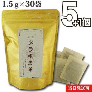 【送料無料】 厳選小川生薬 秘伝タラ根皮茶(たらこんぴちゃ) 1.5g×30袋 無漂白ティーバッグ 5個セットさらにもう1個プレゼント