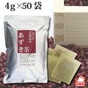 【DM便送料無料】 小川生薬 北海道産あずき茶 国産 4g×50袋 無漂白ティーバッグ