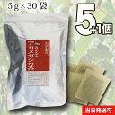 小川生薬のアカメガシワ茶 5個セット150g(30袋)徳島産 国産無漂白ティーバッグ使用送料無料さらにもう1個プレゼン…