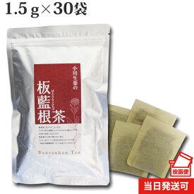 【ポスト投函便送料無料】 小川生薬 板藍根茶 1.5g×30袋 無漂白ティーバッグばんらんこん茶